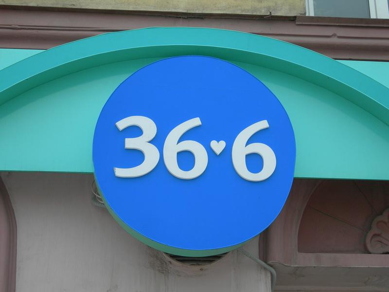 36 6 самара: